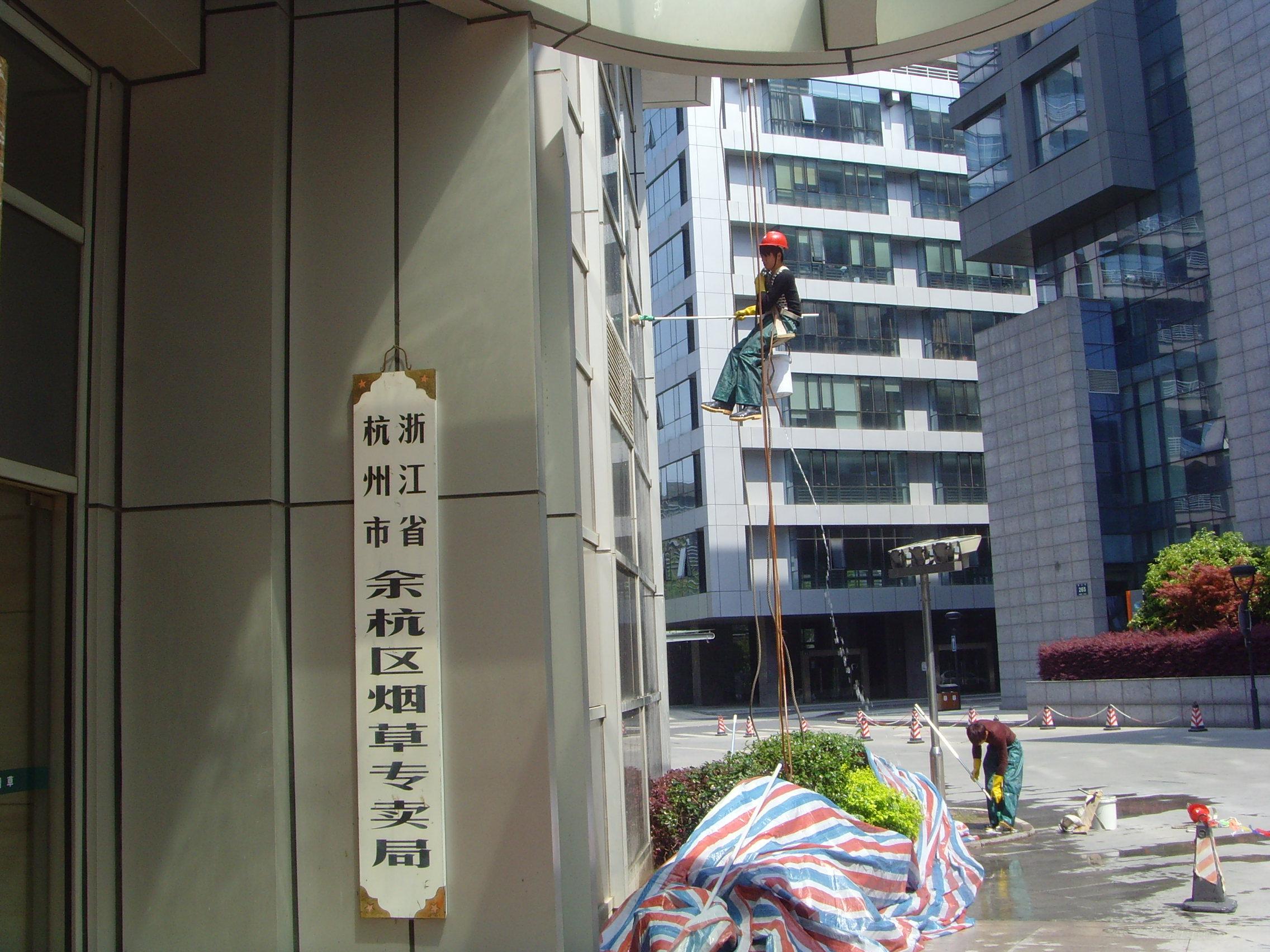 临平烟草专卖局外墙清洗